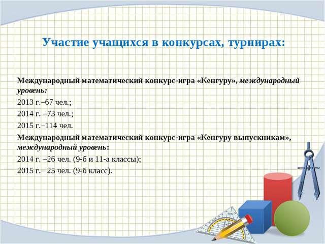 Участие учащихся в конкурсах, турнирах: Международный математический конкурс-...