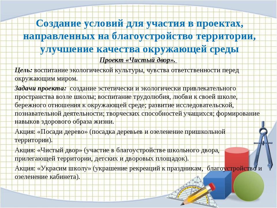 Создание условий для участия в проектах, направленных на благоустройство терр...