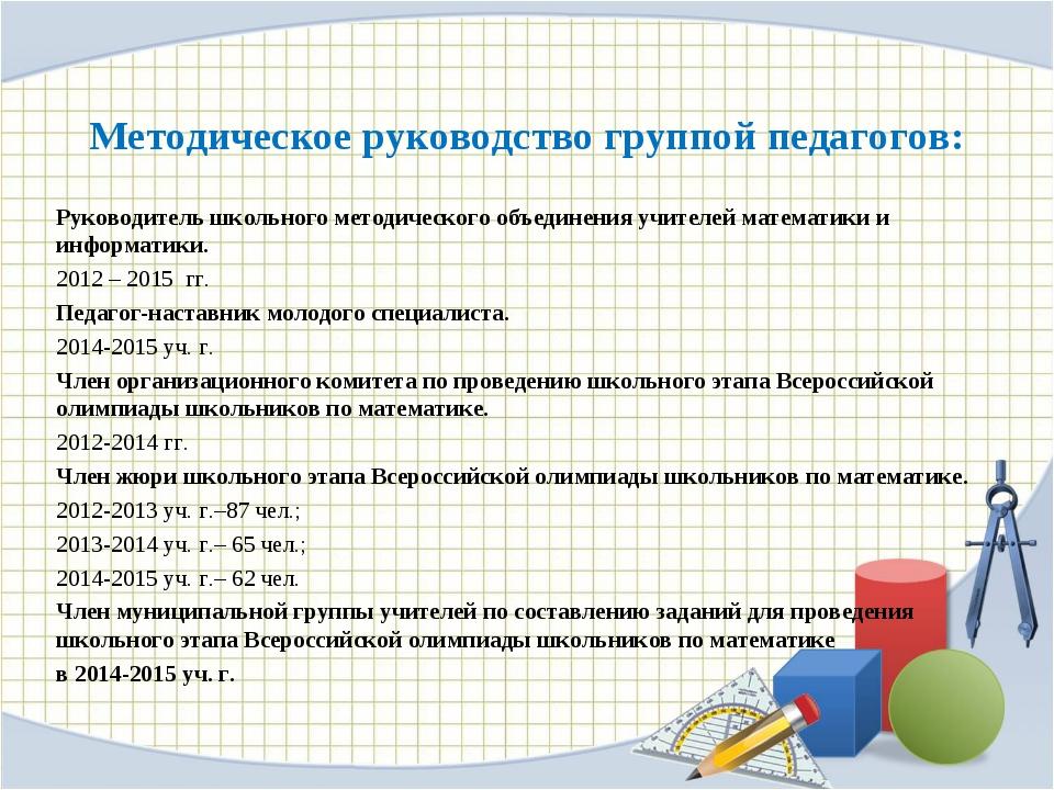 Методическое руководство группой педагогов: Руководитель школьного методическ...