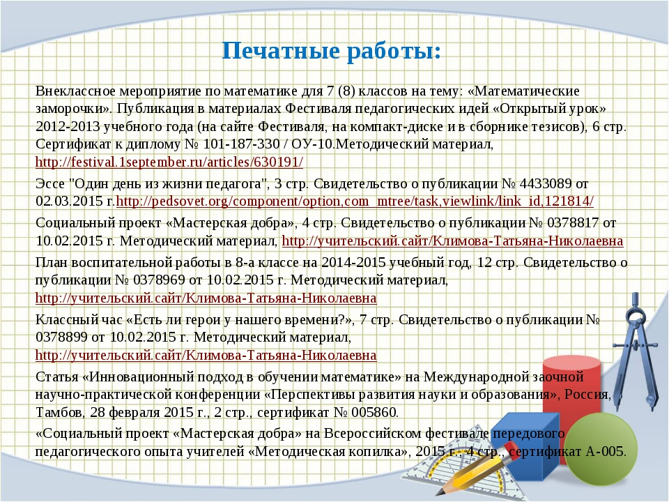 Печатные работы: Внеклассное мероприятие по математике для 7 (8) классов на т...