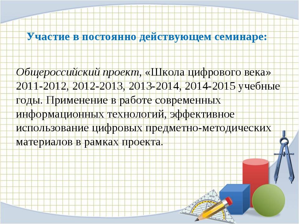 Участие в постоянно действующем семинаре: Общероссийский проект, «Школа цифро...
