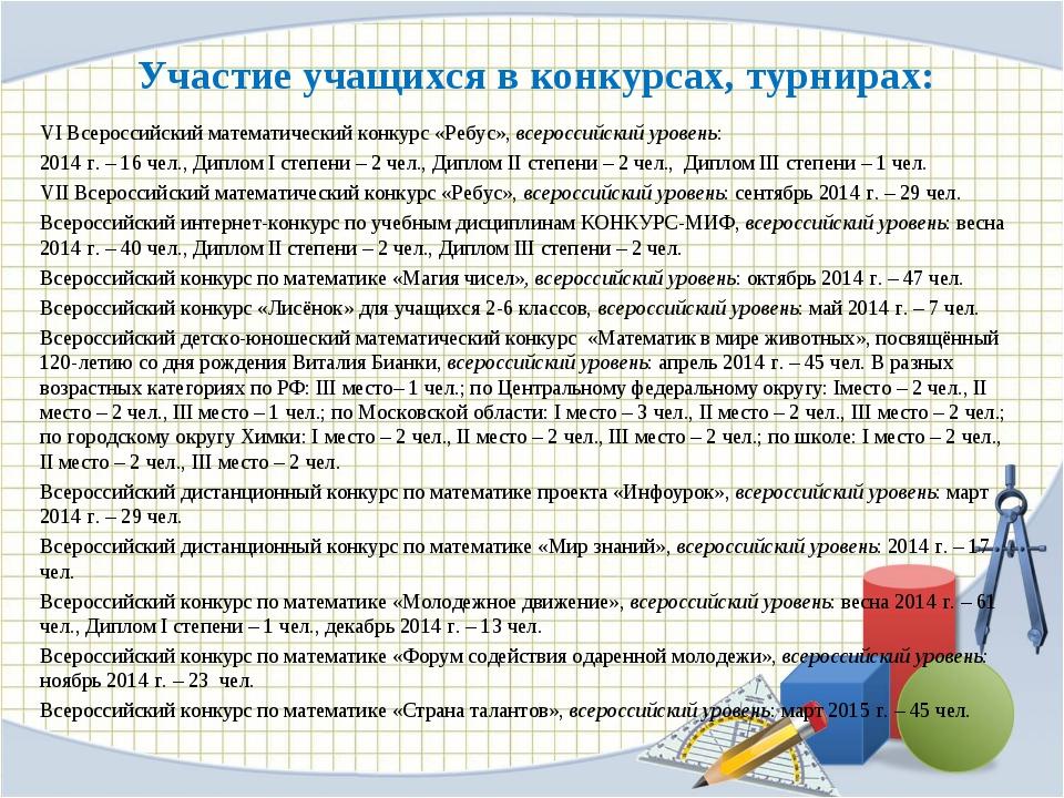 Участие учащихся в конкурсах, турнирах: VI Всероссийский математический конку...