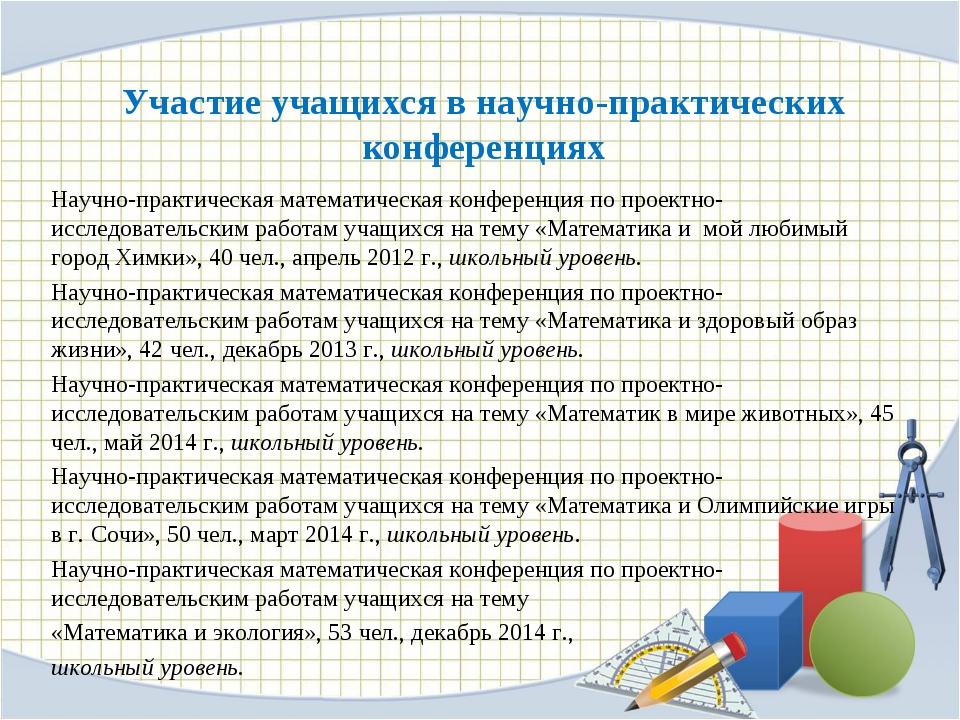 Участие учащихся в научно-практических конференциях Научно-практическая матем...