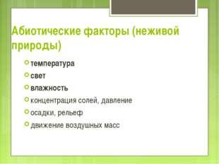 Абиотические факторы (неживой природы) температура свет влажность концентраци