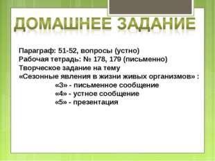 Параграф: 51-52, вопросы (устно) Рабочая тетрадь: № 178, 179 (письменно) Твор
