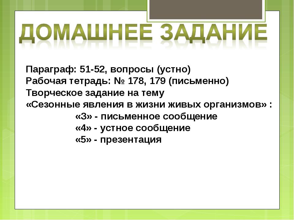 Параграф: 51-52, вопросы (устно) Рабочая тетрадь: № 178, 179 (письменно) Твор...