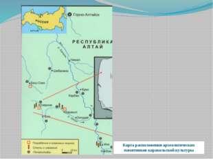 Карта расположения археологических памятников каракольской культуры