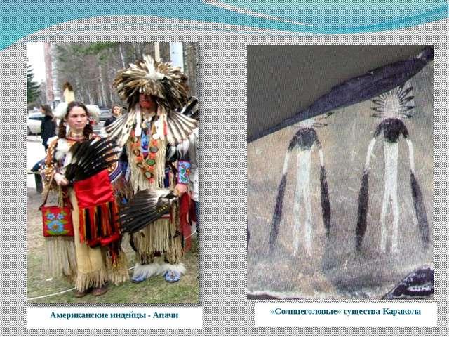 Американские индейцы - Апачи «Солнцеголовые» существа Каракола