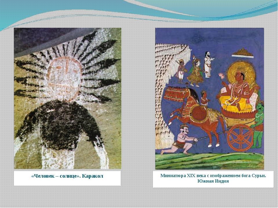 Миниатюра XIX века с изображением бога Сурьи. Южная Индия «Человек – солнце»....