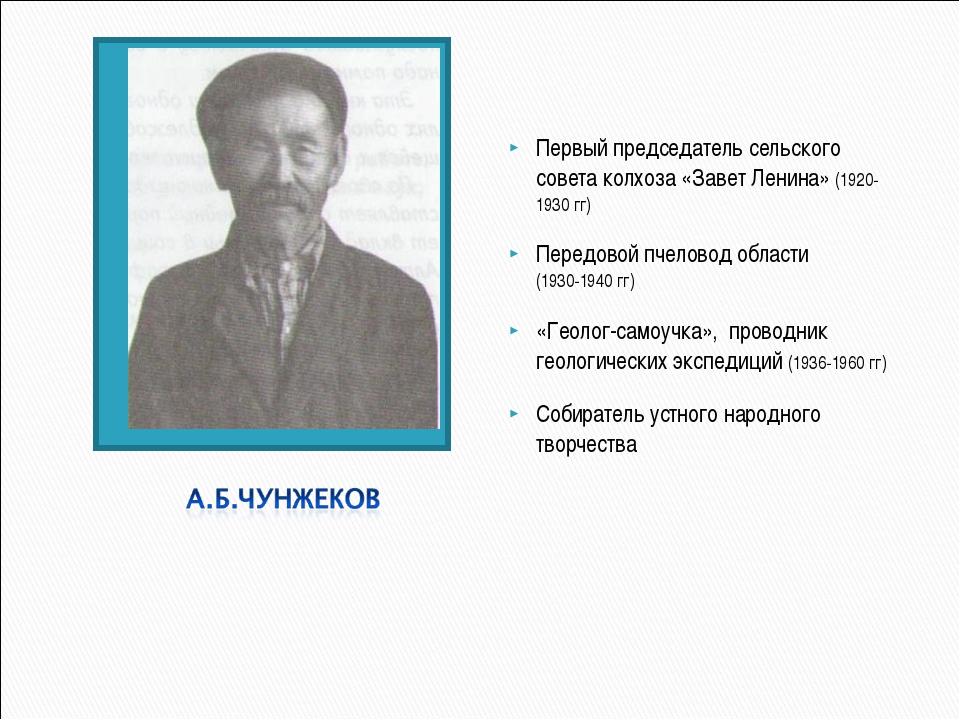 Первый председатель сельского совета колхоза «Завет Ленина» (1920-1930 гг) П...
