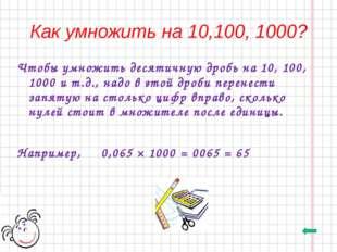 Как умножить на 10,100, 1000? Чтобы умножить десятичную дробь на 10, 100, 100