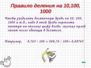 Правило деления на 10,100, 1000 Чтобы разделить десятичную дробь на 10, 100,