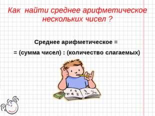 Среднее арифметическое = = (сумма чисел) : (количество слагаемых) Как найти
