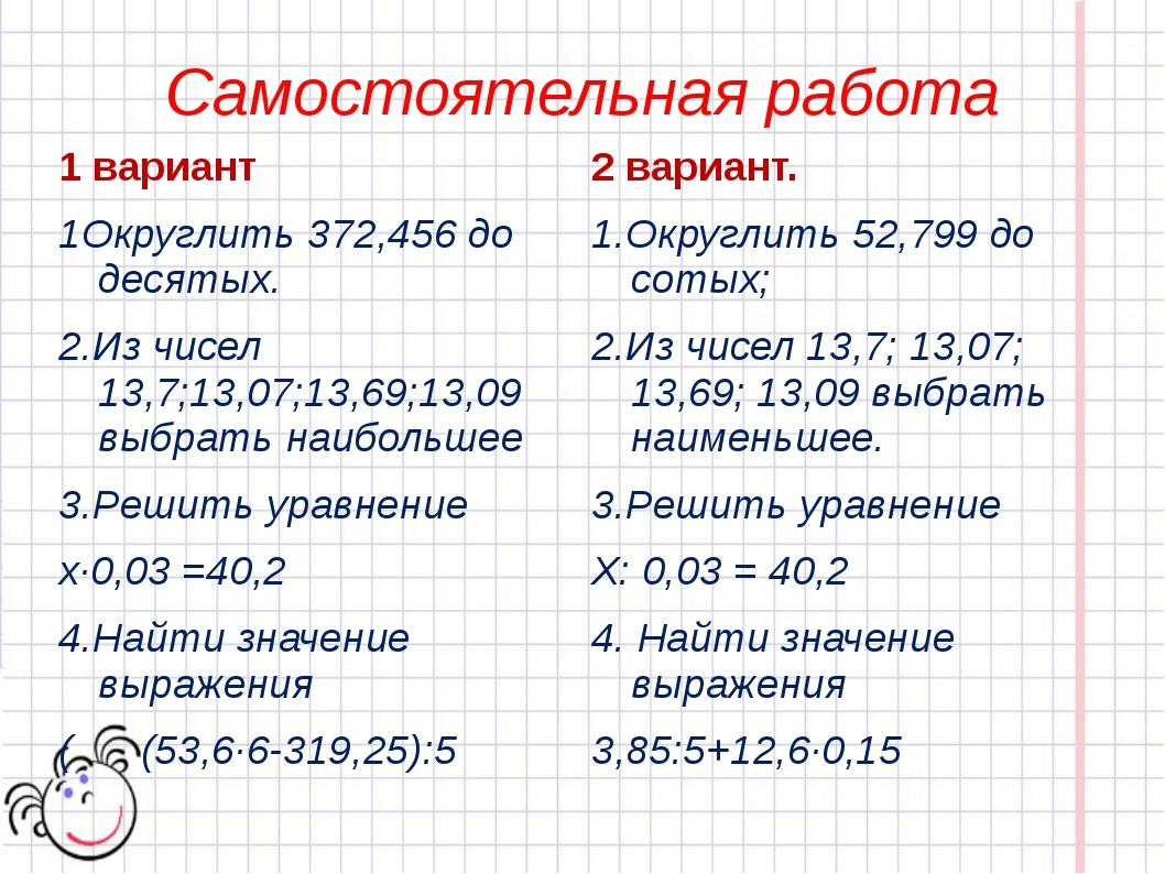Самостоятельная работа 1 вариант 1Округлить 372,456 до десятых. 2.Из чисел 13...