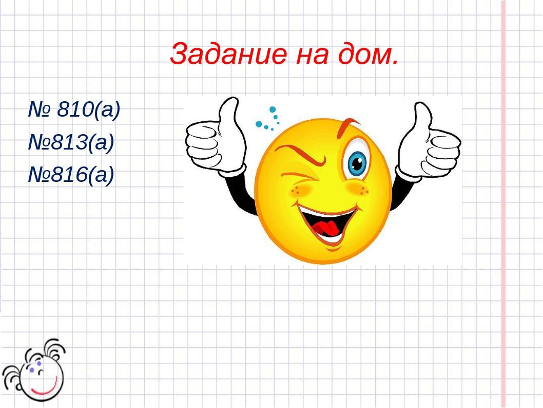 № 810(а) №813(а) №816(а)