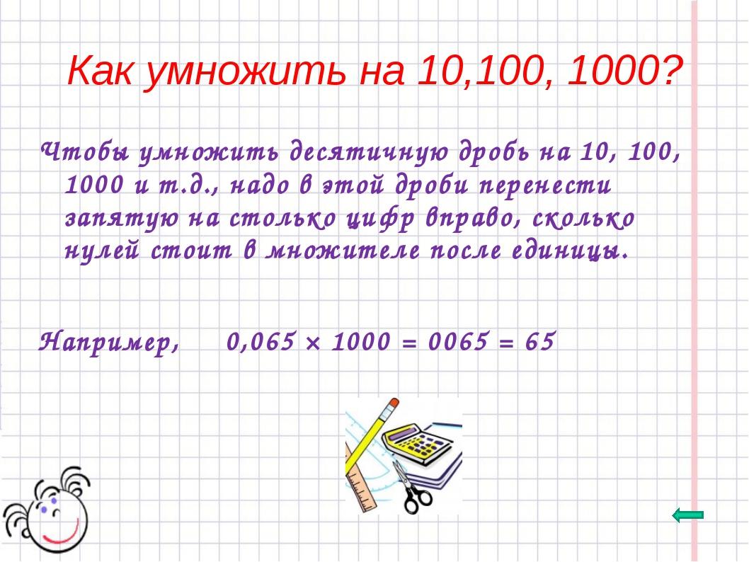 Как умножить на 10,100, 1000? Чтобы умножить десятичную дробь на 10, 100, 100...