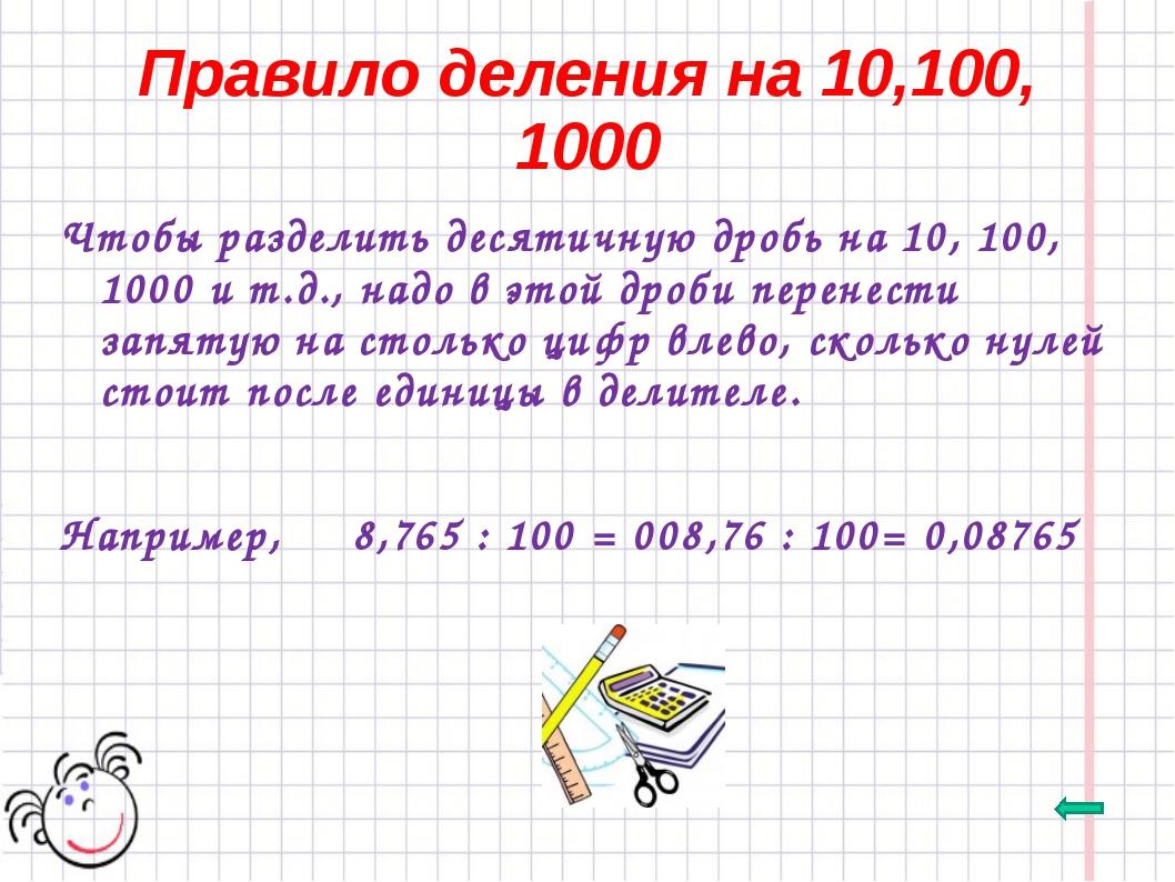 Правило деления на 10,100, 1000 Чтобы разделить десятичную дробь на 10, 100,...