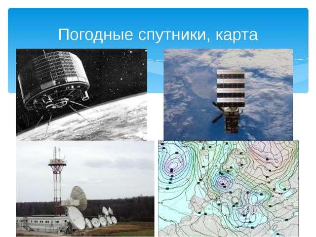 Погодные спутники, карта
