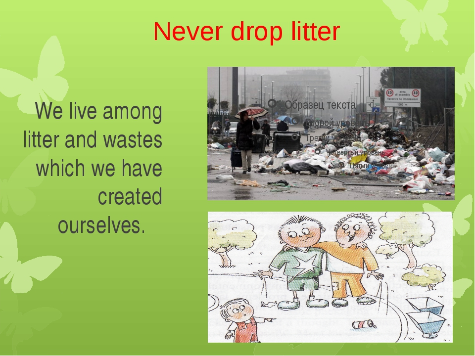 We live among litter and wastes which we have created ourselves. Never drop l...