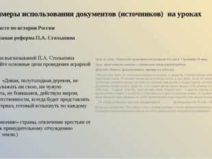 Методы работы с источниками 1.Составление общего плана, опорного конспекта, т