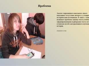 Проблема Анализ современного школьного опыта показывает отсутствие интереса у