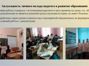 Теоретическое обоснование личного вклада педагога в развитие образования Ю.Л.
