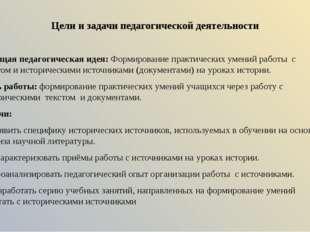 Исторические источники 1.Памятники материальной культуры (Музейные экспонаты,