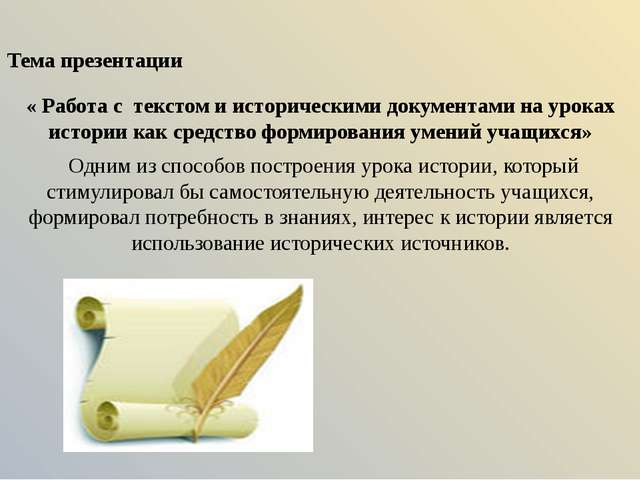 Тема презентации « Работа с текстом и историческими документами на уроках ист...