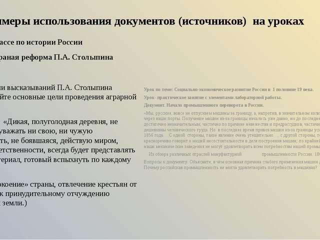 Методы работы с источниками 1.Составление общего плана, опорного конспекта, т...