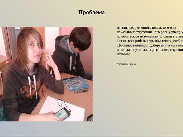 Проблема Анализ современного школьного опыта показывает отсутствие интереса у...