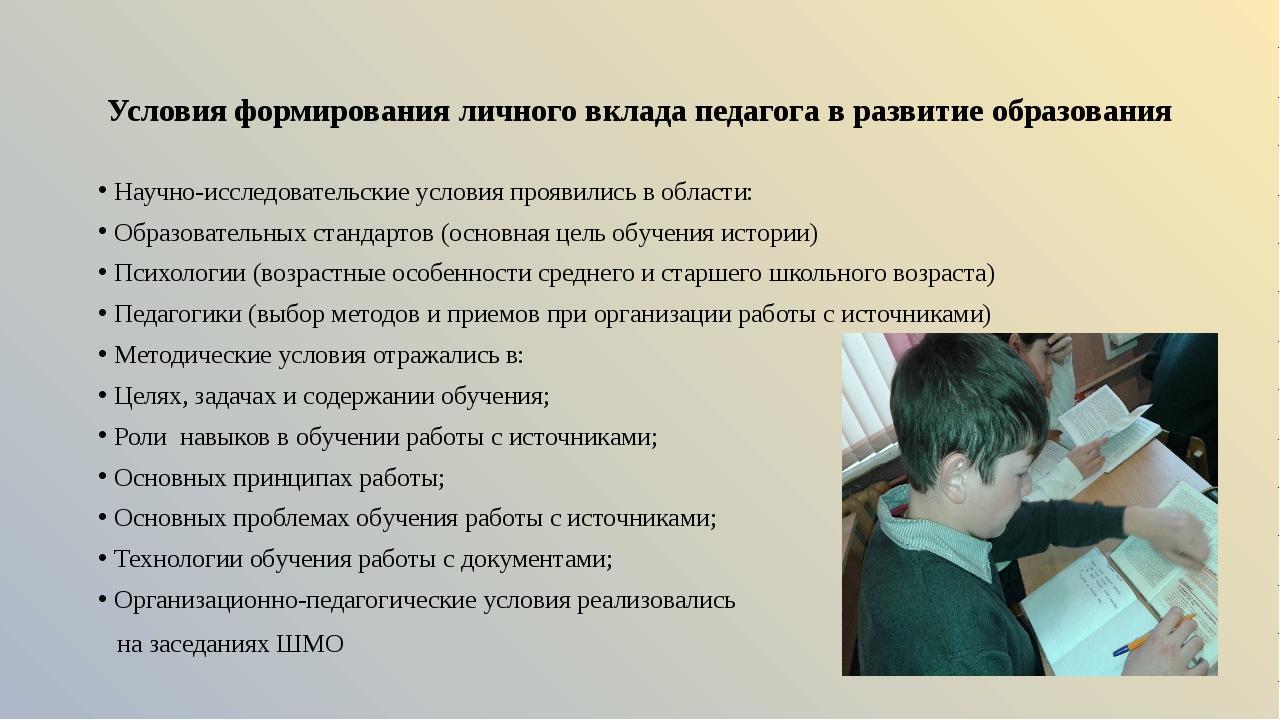 Актуальность личного вклада педагога в развитие образования Для обучения рабо...