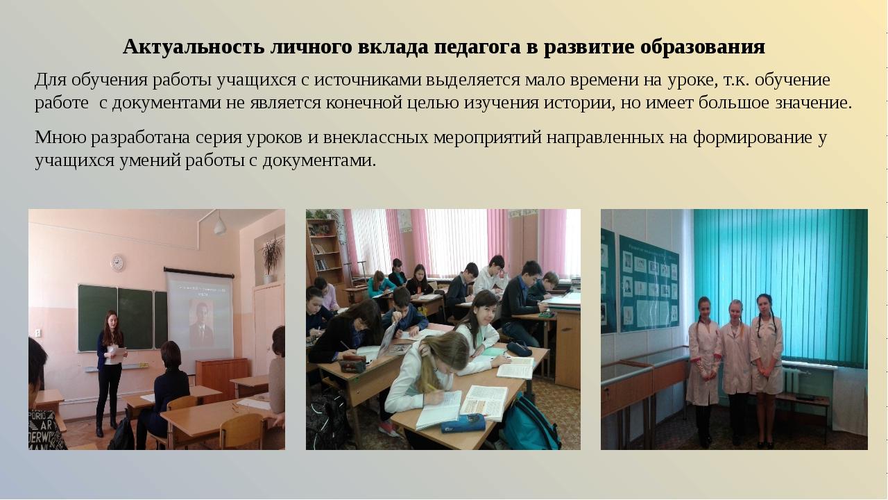 Теоретическое обоснование личного вклада педагога в развитие образования Ю.Л....