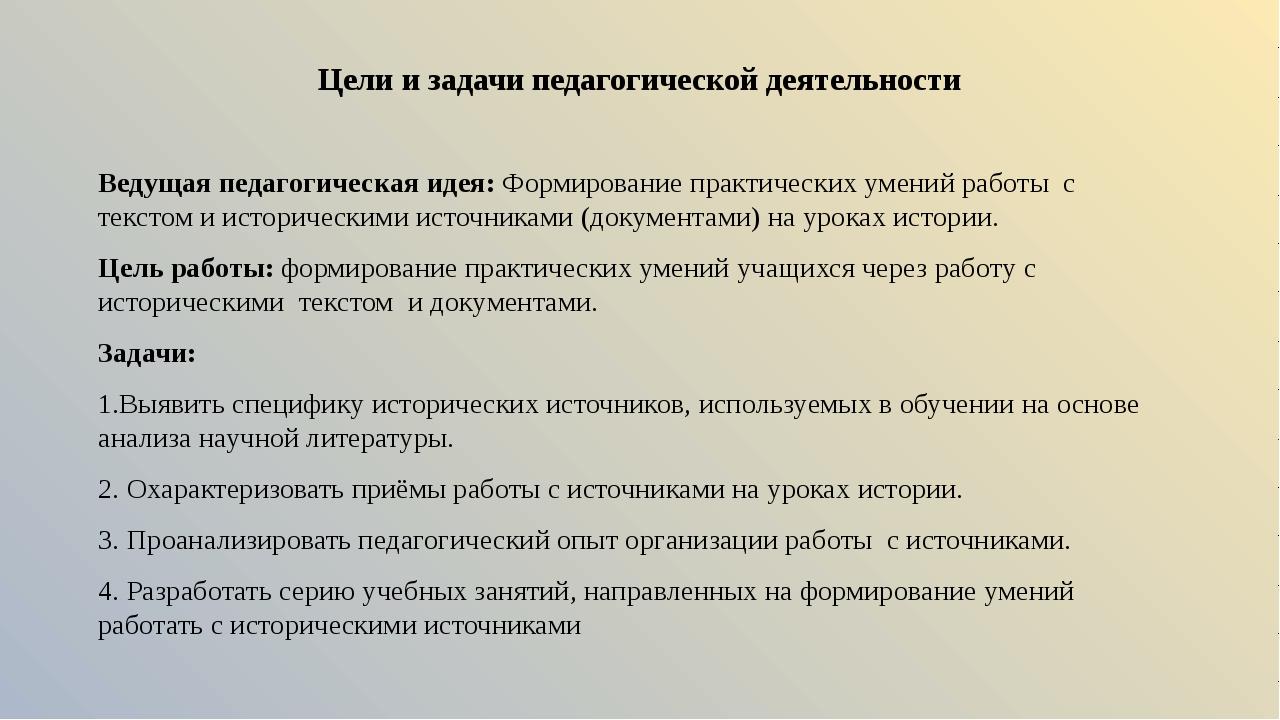 Исторические источники 1.Памятники материальной культуры (Музейные экспонаты,...