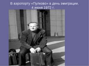 Ваэропорту «Пулково» вдень эмиграции. 4июня 1972г.