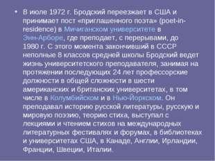 В июле 1972г. Бродский переезжает в США и принимает пост «приглашенного поэ