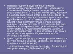 Покидая Родину, Бродский пишет письмо генеральному секретарю ЦК КПСС Л.И.Бреж