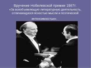 Вручение Нобелевской премии 1987г. «За всеобъемлющую литературную деятельнос