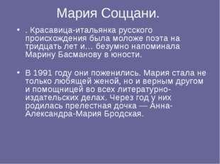 Мария Соццани. .Красавица-итальянка русского происхождения была моложе поэт