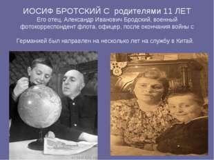 ИОСИФ БРОТСКИЙ С родителями 11 ЛЕТ Его отец, Александр Иванович Бродский, во