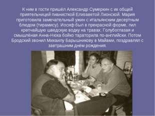 К ним в гости пришёл Александр Сумеркин с их общей приятельницей пианисткой