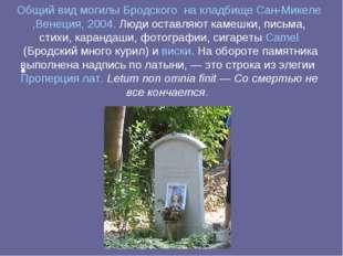 Общий вид могилы Бродского на кладбищеСан-Микеле,Венеция, 2004. Люди оставл