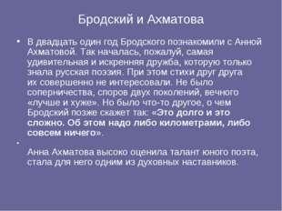 Бродский иАхматова Вдвадцать один год Бродского познакомили сАнной Ахматов