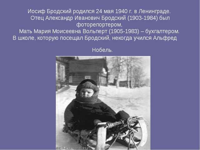 Иосиф Бродский родился 24 мая 1940 г. в Ленинграде. Отец Александр Иванович...