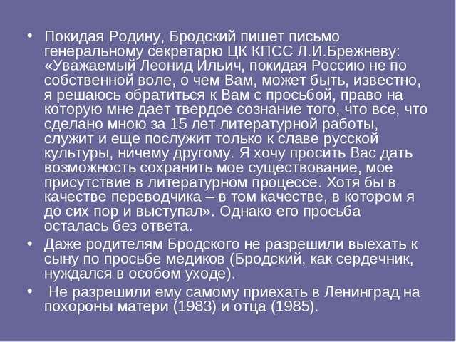Покидая Родину, Бродский пишет письмо генеральному секретарю ЦК КПСС Л.И.Бреж...