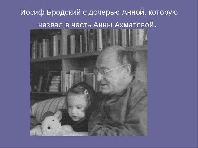 Иосиф Бродский сдочерью Анной, которую назвал вчесть Анны Ахматовой.
