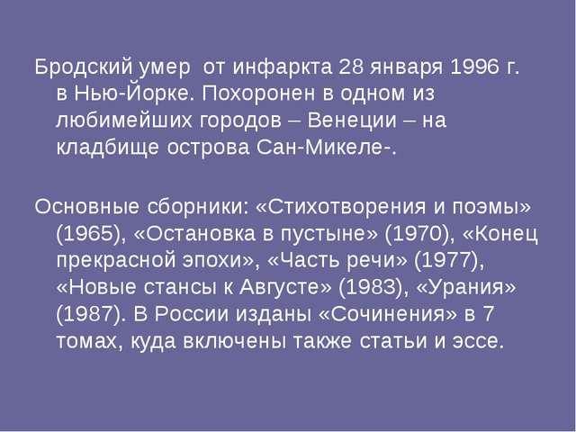 Бродский умер от инфаркта 28 января 1996 г. в Нью-Йорке. Похоронен в одном из...