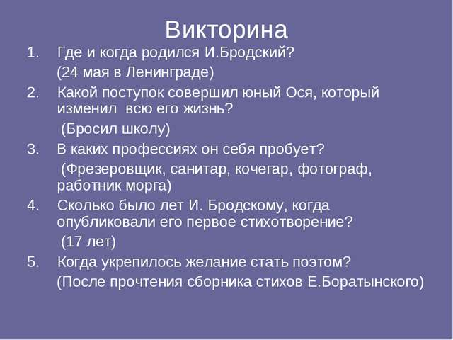 Викторина Где и когда родился И.Бродский? (24 мая в Ленинграде) Какой поступо...