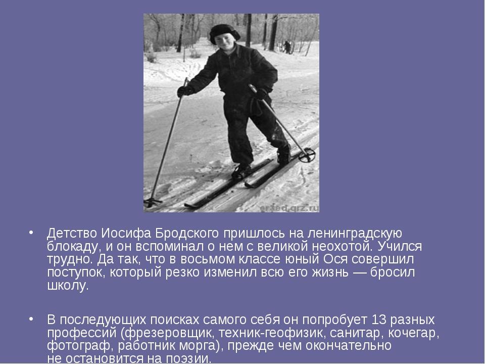 Детство Иосифа Бродского пришлось наленинградскую блокаду, ионвспоминал о...