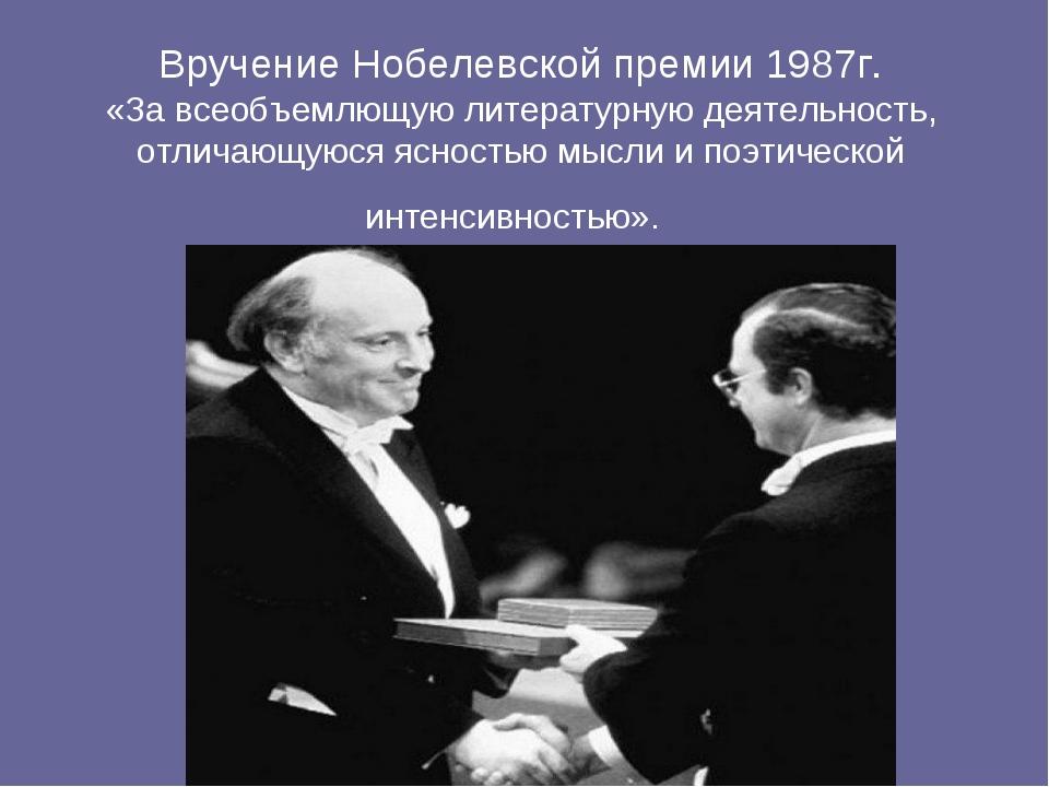 Вручение Нобелевской премии 1987г. «За всеобъемлющую литературную деятельнос...