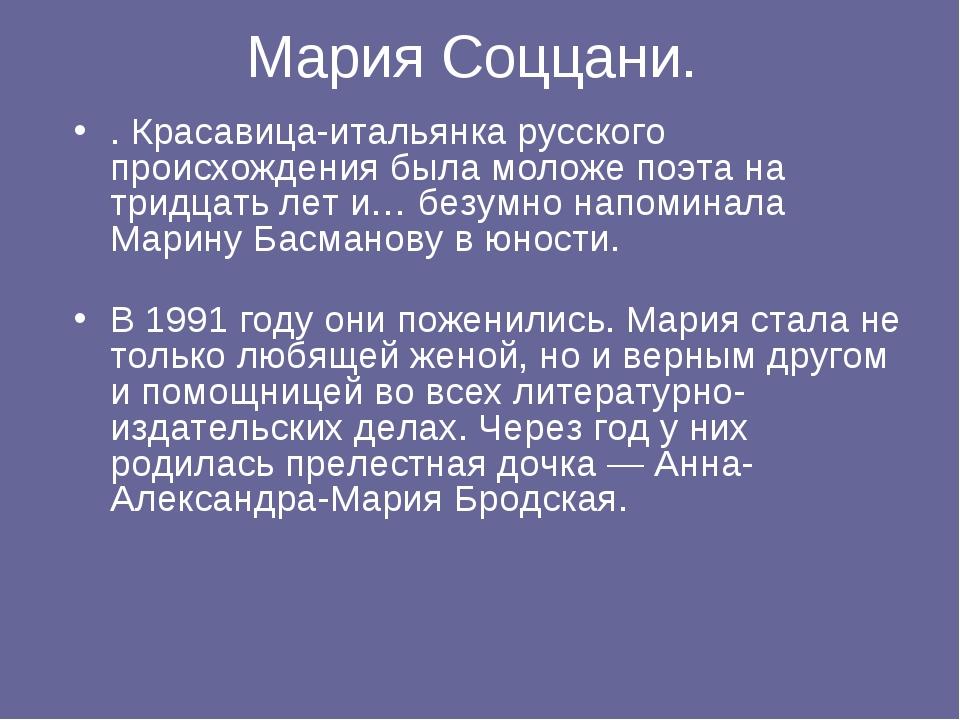 Мария Соццани. .Красавица-итальянка русского происхождения была моложе поэт...